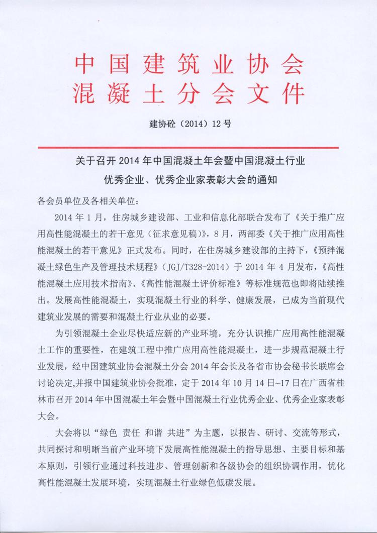 【行业年会】关于召开2014年中国混凝土年会的正式通知图片